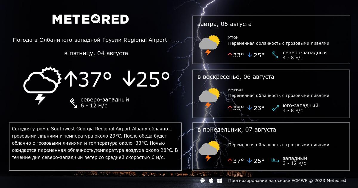 работы погода в грузии сентябрь важной системой