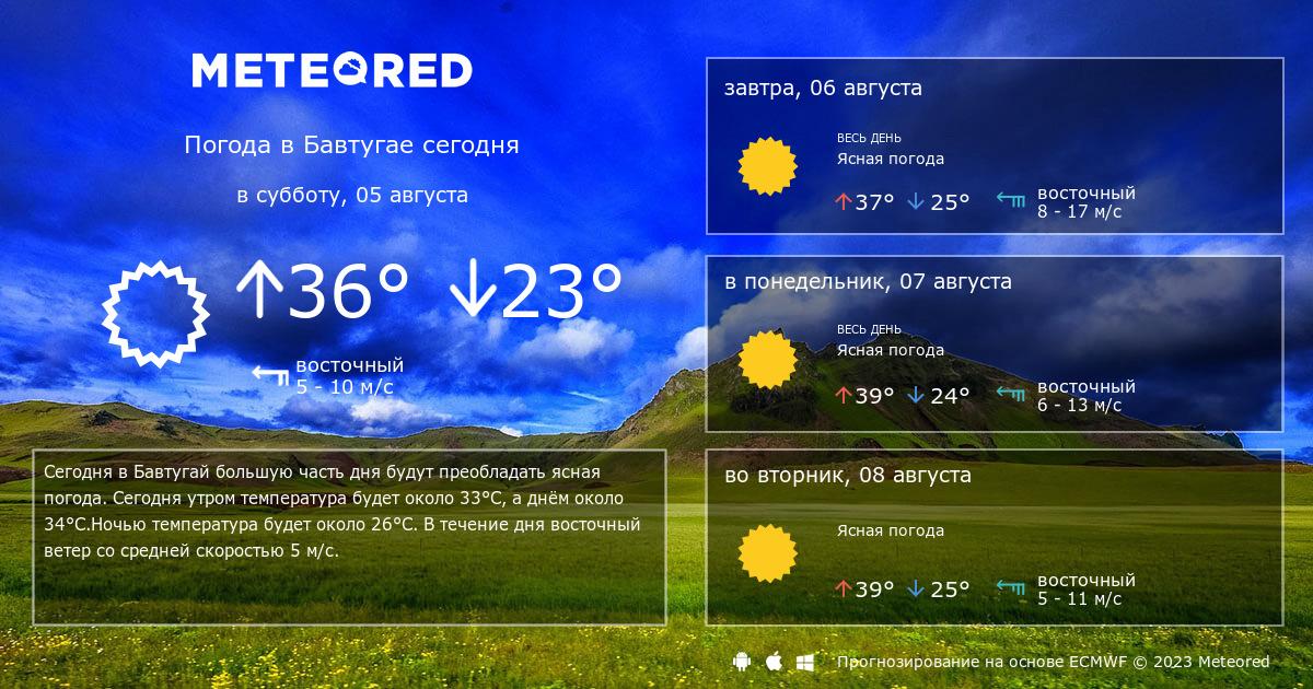 Погода на 5 дней в бавтугае
