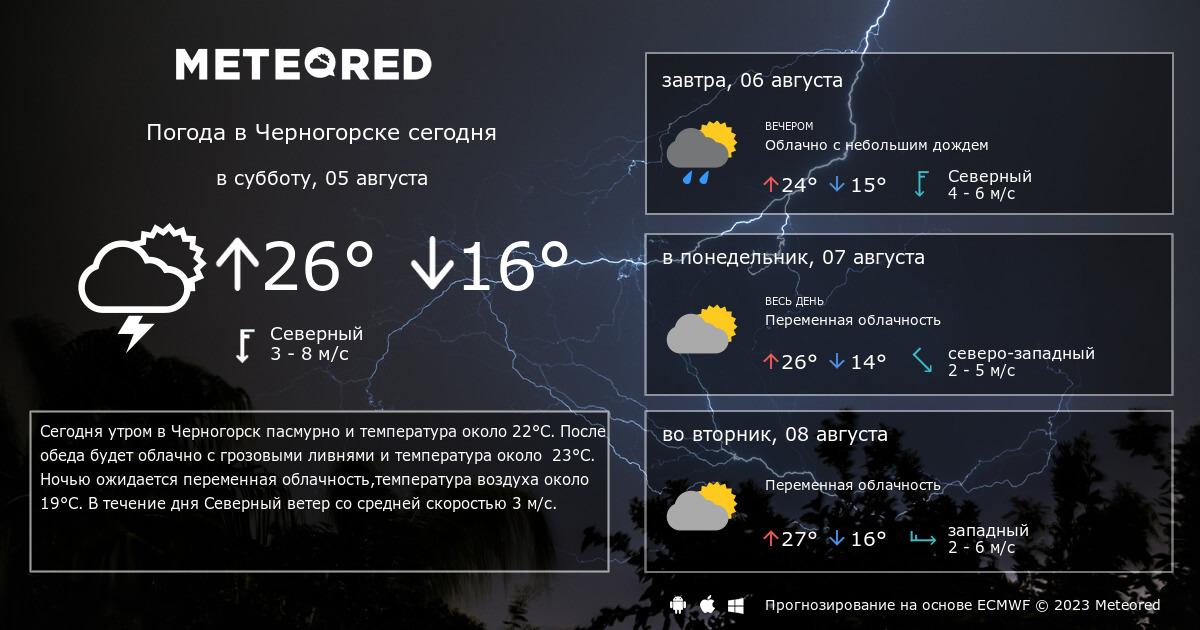 [все] [краткое] погода сегодня в черногорске Москве пройдёт